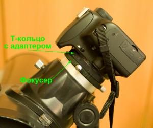 Крепление без перехода на 2'' - фотоаппарат приближаем к фокальной плоскости мм на 10
